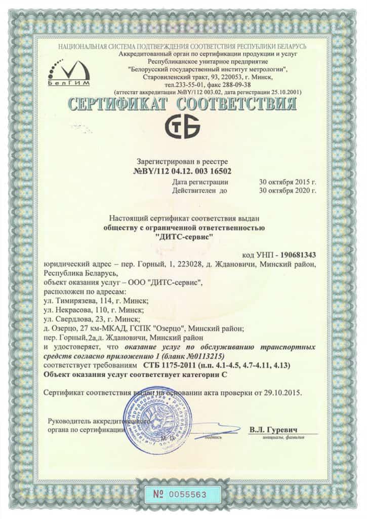 Сертификат соответствия ДИТС-сервис