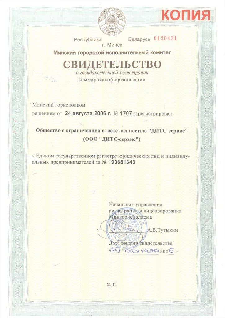Свидетельство о регистрации ДИТС-сервис