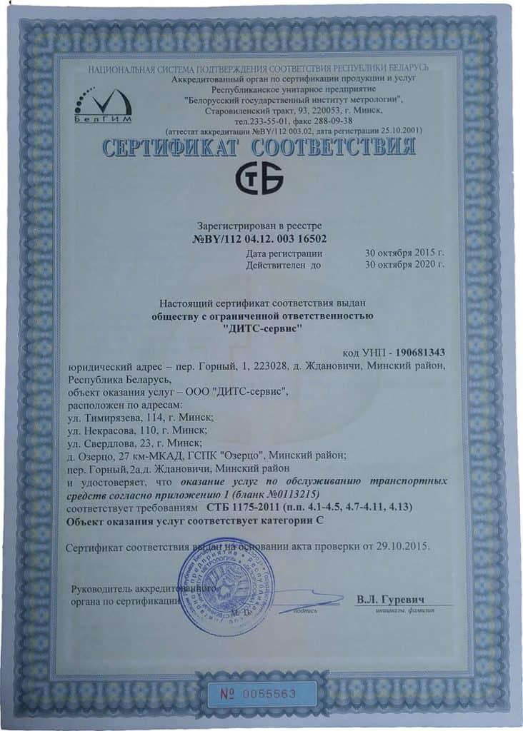 Сертификат соответствия ДИТС сервис